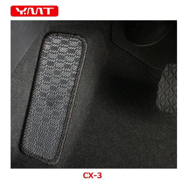 CX-3 ラバー製フットレストカバーマットマツダDK系CX3 YMT製 送料無料