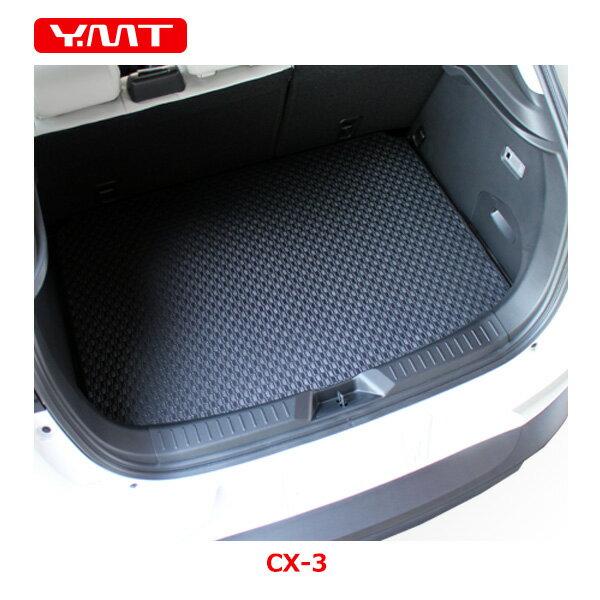 【送料無料】CX-3 ラバー製ラゲッジマット(トランクマット)マツダDK系CX3 YMT