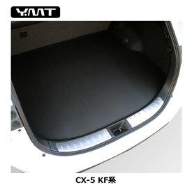 新型 CX-5 CX KF系 カーボン調ラバー製ラゲッジマット(トランクマット) YMT
