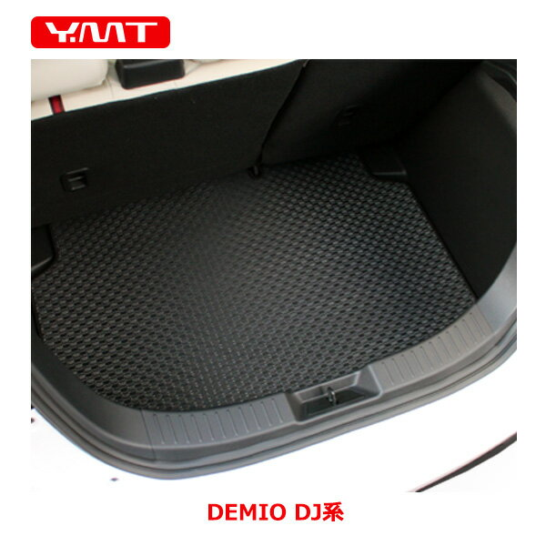 【送料無料】YMT 新型デミオラバー製トランクマット(ラゲッジマット) DJ系