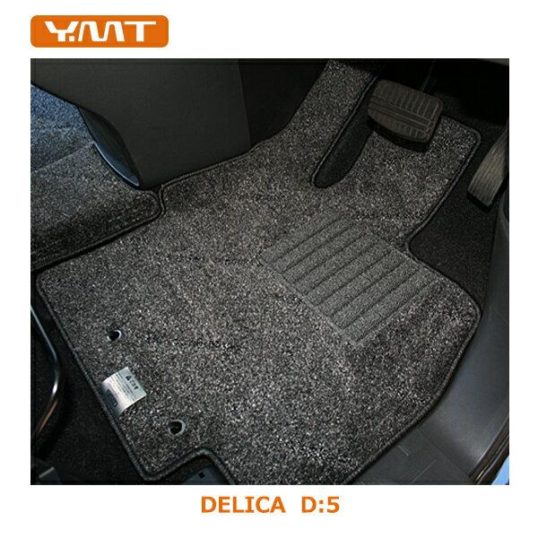 【送料無料】YMT デリカD5 フロント用フロアマット