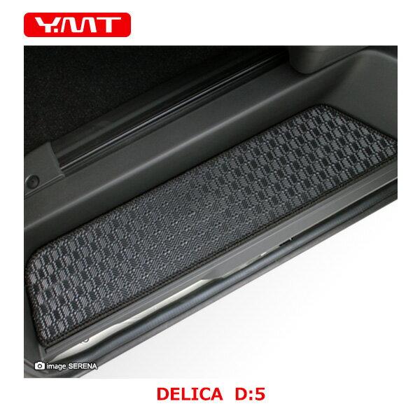 デリカD5 ラバー製ステップマットDELICA D:5全グレード対応 YMT製