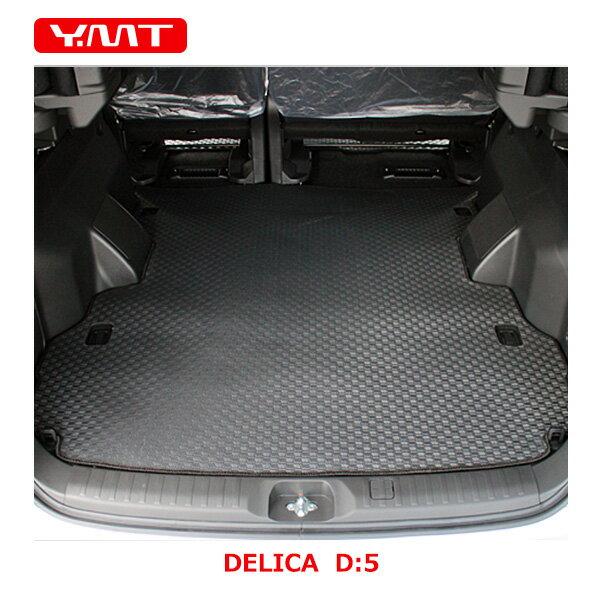 デリカD5 ラバー製ロングラゲッジマットDELICA D:5全グレード対応 YMT製