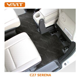 【送料無料】新型セレナ C27 セカンドラグマットMサイズ+2列目通路マット+3RDラグマット大 YMT