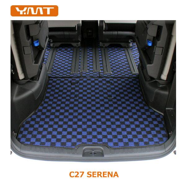 【送料無料】e-power対応! C27セレナ ラゲッジマット(トランクマット) YMT