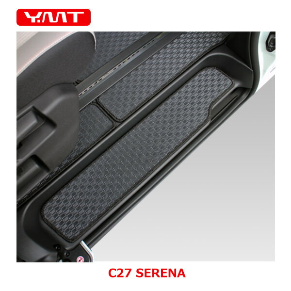 【送料無料】e-power対応! 新型セレナ C27 ラバー製ステップマット(エントランスマット) YMT