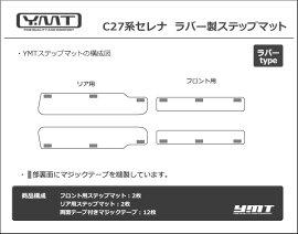 新型セレナC27ラバー製ステップマット(エントランスマット)YMT