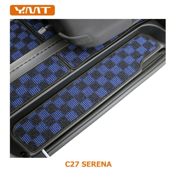 【送料無料】e-power対応! 新型セレナ C27 ステップマット(エントランスマット) YMT