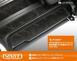 新型セレナC27ステップマット(エントランスマット)YMT