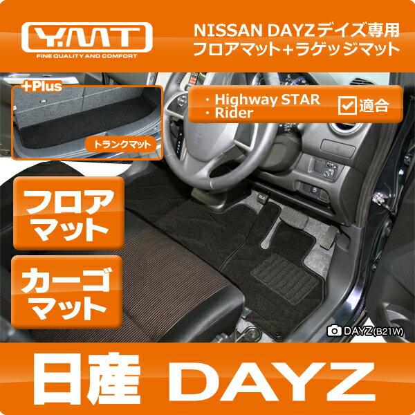 【送料無料】YMT 日産 デイズ DAYZフロアマット+ラゲッジマット