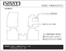 YMTフロアマットE12系ノートフロアマット