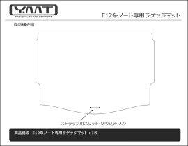 YMTフロアマットE12系ノートラゲッジマット