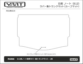 E12系ノートラバー製トランクマット(ラゲッジマット)