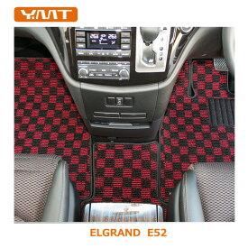 【送料無料】YMT E52系エルグランド フロントフロアマット