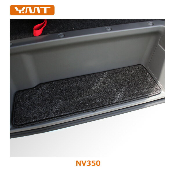 【送料無料】YMT E26系NV350キャラバン プレミアムGX ステップマット