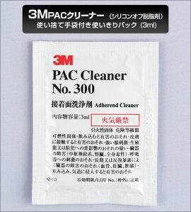住友3M製PACクリーナー