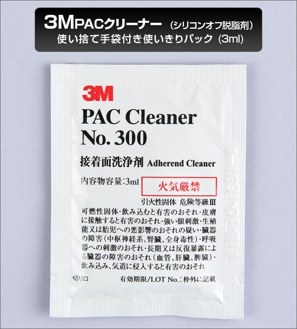 YMT 住友3M製PACクリーナー(シリコンオフ)使いきりタイプ