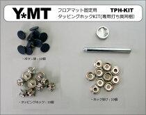 フロアマット/ステップマット固定用タッピングホックKIT
