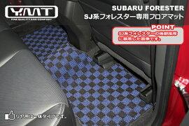 SJ系フォレスターフロアマット+トランクマット