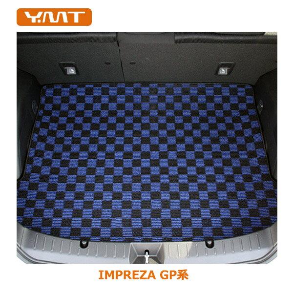 【送料無料】YMTフロアマット GP系インプレッサ スポーツ トランクマット