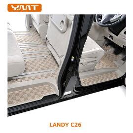 C26系ランディ専用フロアマット+ラゲッジマット+ステップマット
