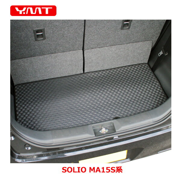 【送料無料】YMT スズキ ソリオラバー製ラゲッジマットL(トランクマットL)MA15S