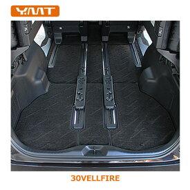 新型ヴェルファイアフロアマット+ステップマット+トランクマットYMTシリーズ30系ヴェルファイア 30系ヴェルファイアハイブリッド対応
