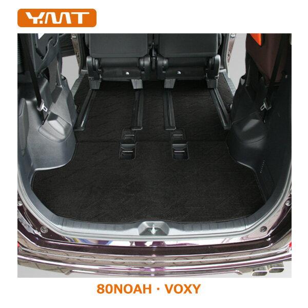 【送料無料】YMT 80系ノア・ヴォクシーフロアマット+ステップマット+トランクマット