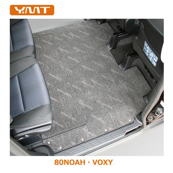 【送料無料】YMT トヨタ 80系ノア・ヴォクシーセカンドラグマットスーパーロング分割タイプガソリン車/ハイブリッド車 NOAH・VOXY