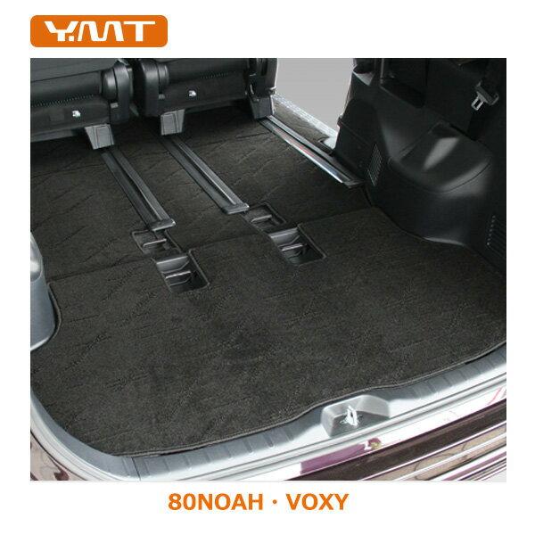 【送料無料】YMT 80系ノア・ヴォクシートランクマット(ラゲッジマット)