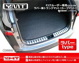 YMTFJクルーザーラバー製トランクマット(カーゴマット)