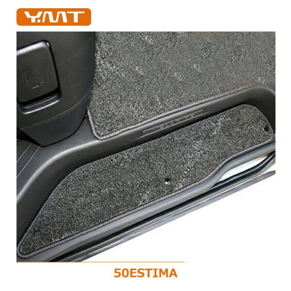 YMT 50系エスティマ ステップマット ホック