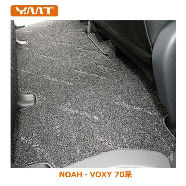 【送料無料】YMT 70系ノア/ヴォクシー セカンドラグマット