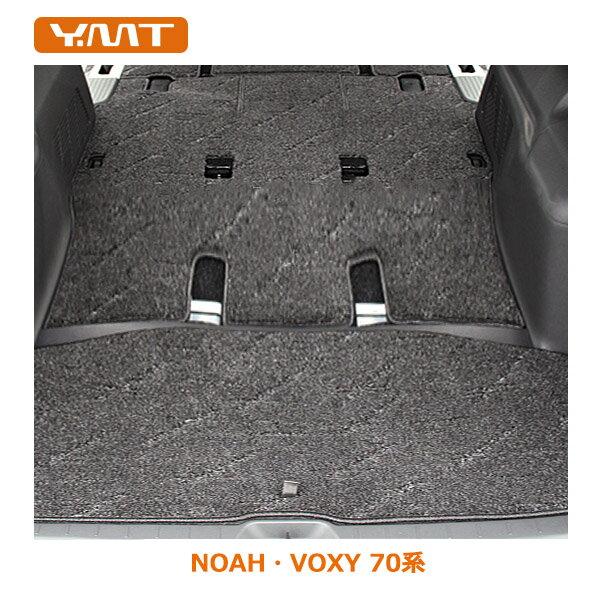 【送料無料】YMT 70系ノア/ヴォクシー ラゲッジマット ZRR70ZRR75