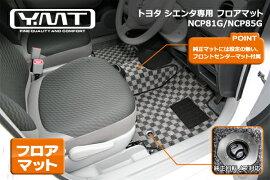 ☆Y・MT☆シエンタ専用純正タイプフロアマット