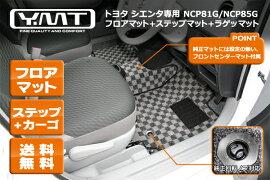 ☆Y・MT☆シエンタ専用純正タイプフロアマット+ステップマット+ラゲッジマット付送料無料♪