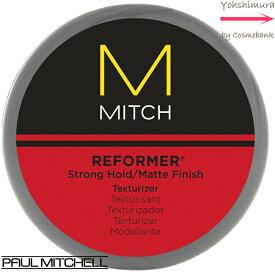 ポールミッチェル ミッチ リフォーマー 85g <ストロングホールド/マット系 ワックス>