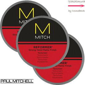 【 x3点セット 】【送料無料!】ポールミッチェル ミッチ リフォーマー 85g <ストロングホールド/マット系 ワックス>