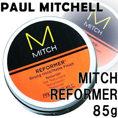 ポールミッチェル ミッチ リフォーマー 85g- Paul Mitchell -