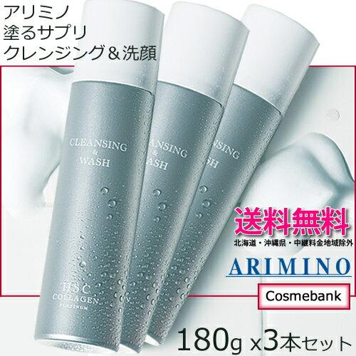 【x3本セット 】アリミノ 塗るサプリ クレンジング&洗顔 180g 【 アリミノ|多機能|泡|クレンジング|洗顔|泡パック 】