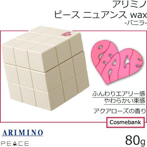 アリミノ ピース ニュアンスワックス (バニラ) 80g 【dtm_sale2017】【あす楽】