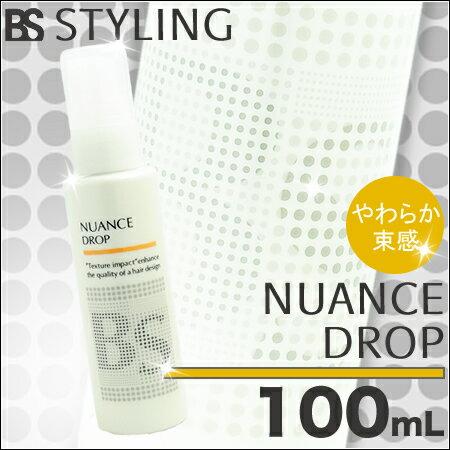 アリミノ BSスタイリング ニュアンスドロップ 100mL 【dtm_sale2017】