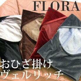FLORA ヴェルリッチ(おひざ掛け) 750×1100mm 大判【4色からご選択】