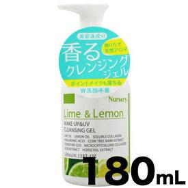 ナーセリー Wクレンジングジェル ライム&レモン 180mL【約36回分 1回5mL使用したとして】人工香料・人口着色料不使用 カサカサ肌が気になる方へ