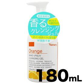 ナーセリー Wクレンジングジェル オレンジ 180mL【約36回分 1回5mL使用したとして】人工香料・人口着色料不使用 カサカサ肌が気になる方へ
