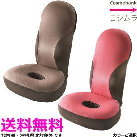勝野式 美姿勢習慣 ラズベリー ココア 2色からご選択 座椅子【骨盤矯正 クッション 姿勢 クッション 骨盤 クッション クッション 骨盤矯正 背筋矯正 姿勢矯正 勝野式 下半身 ダイエット 腰痛 座いす メイダイ】