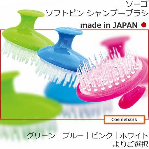 ソーゴ ソフトピン シャンプーブラシ 【日本製 低刺激 カラーのご選択】在庫限り【dtm_sale2017】