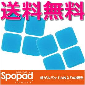 SPOPAD POWER4(スポパッド パワー4) 専用 【 替ゲルパッド 】 8枚入り CL-SP-920PAD