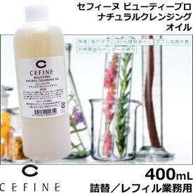 セフィーヌ ビューティプロ ナチュラルクレンジングオイル 400mL  【 詰替用/業務用 】※業務用は個包装されておりません。
