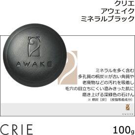 アウェイク ミネラルブラック 100g /【枠練石けん】クリエ by コーセー